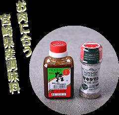 お肉に合う宮崎県産調味料